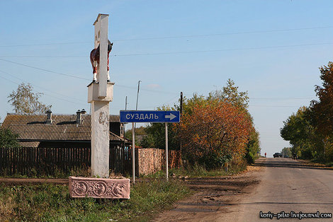 Дорога назад, в Суздаль