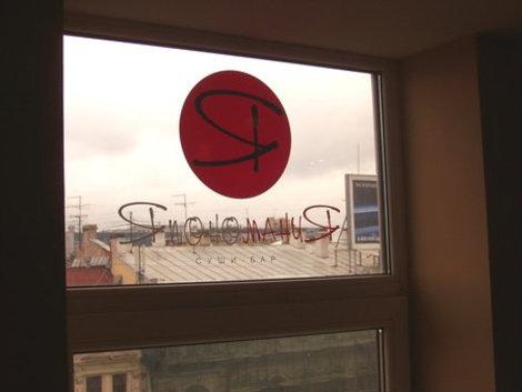 Суши с видом на крыши в Япономании.