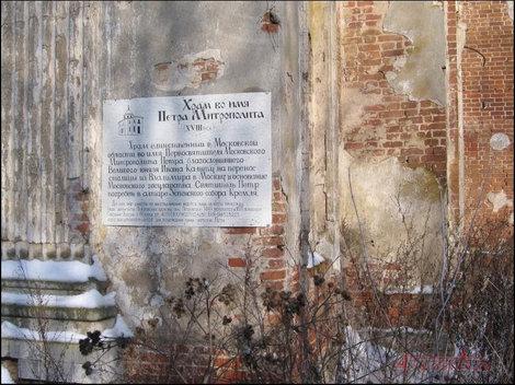 Место Храма во имя Митрополита Петра