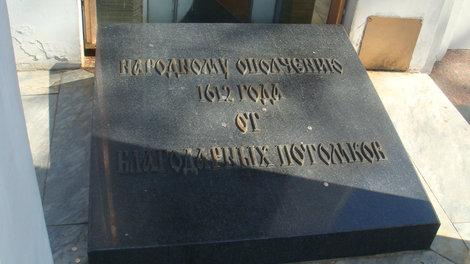 У монумента Минину и Пожарскому