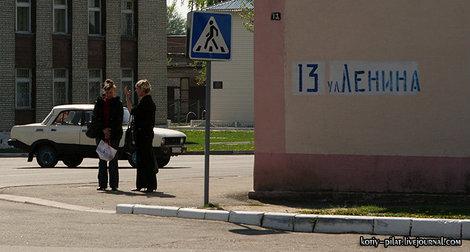 Улица Ленина, 13