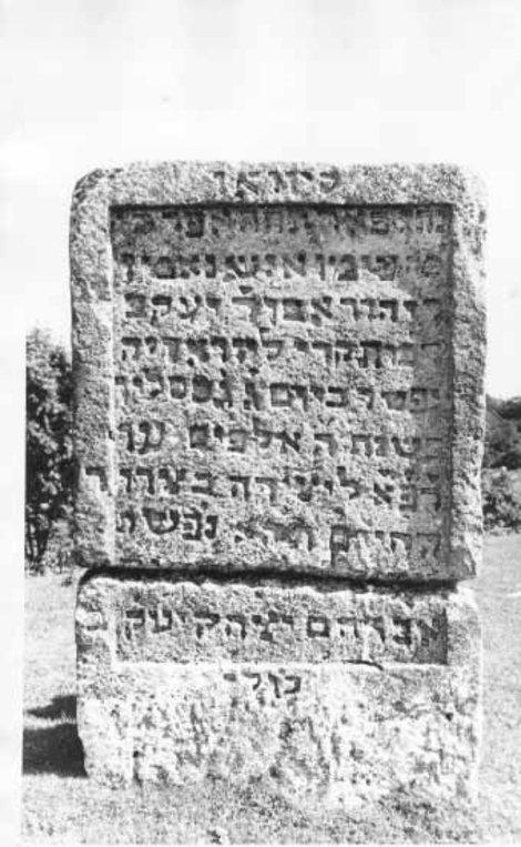 Самая старая еврейская могила с эпитафией