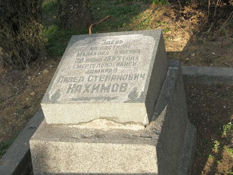 Нахимову