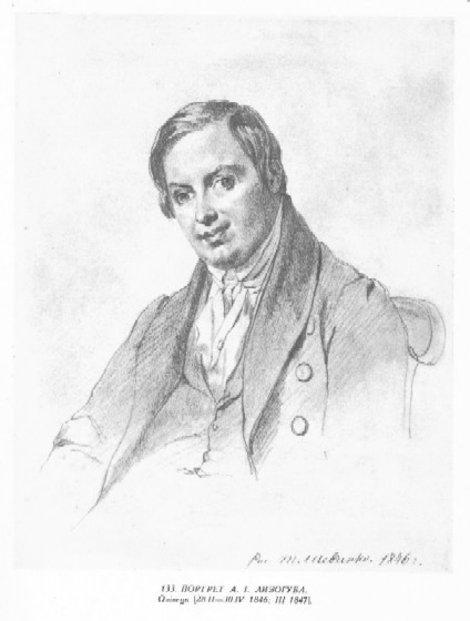 Андрей Лизогуб (портрет работы Т.Г.Шевченко)